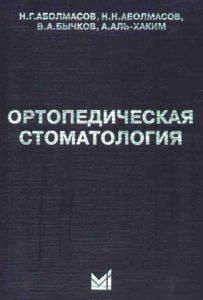 Аболмасов Н.Г. Ортопедическая стоматология