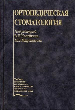 Ортопедическая стоматология. В.Н. Копейкин, Миргазизов фото