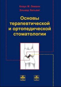 Основы терапевтической и хирургической стоматологии Леманн, Хельвиг фото