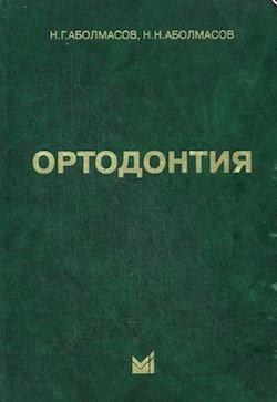 Скачать Ортодонтия - Аболмасов