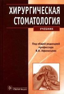 Скачать Хирургическая стоматология - Афанасьев