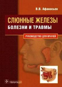 Скачать Слюнные железы, Болезни и травмы - Афанасьев