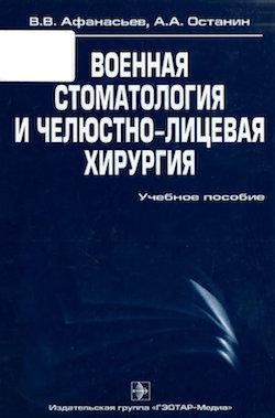 Скачать Военная Стоматология и ЧЛХ - Афанасьев