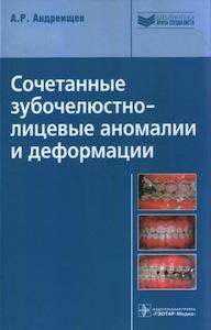 Сочетанные зубочелюстно-лицевые аномалии и деформации - Андреищев скачать