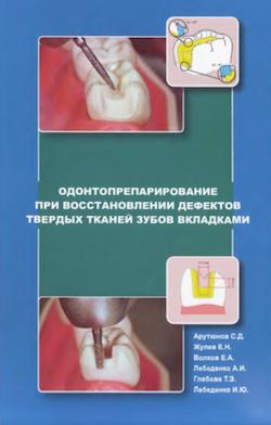 Скачать Одонтопрепарирование при восстановлении дефектов твердых тканей зубов вкладками - Арутюнов, Жулев, Волков
