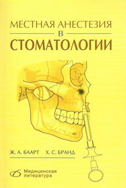 Скачать Местная анестезия в Стоматологии - Баарт Бранд