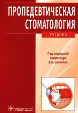 Скачать Пропедевтическая стоматология - Базикян