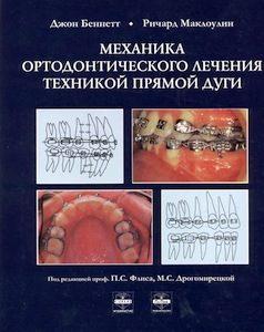 Скачать Механика ортодонтического лечения техникой прямой дуги - Беннетт Джон, Маклоулин Ричард