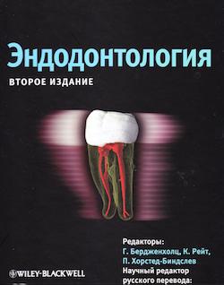 Скачать Эндодонтология - Под. редакцией: Гуннар Бердженхолц