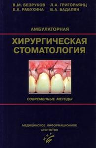 Скачать Амбулаторная хирургическая стоматология. Современные методы - Безруков, Григорьянц, Рабухина, Бадалян