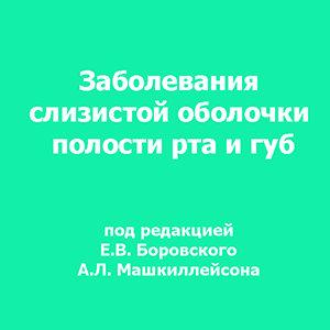 Скачать Заболевания слизистой оболочки полости рта и губ под редакцией Боровского