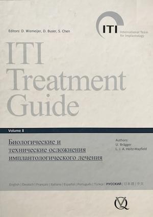 Скачать Биологические и технические осложнения имплантологического лечения: Руководство по имплантологии. ITI том 8 - Бреггер, Хетц-Мейфилд
