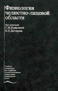 Скачать Физиология челюстно-лицевой области - Будылина, Дегтярев
