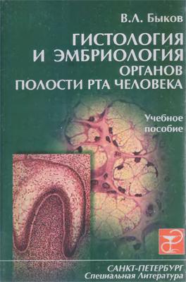 Скачать Гистология и эмбриология органов полости рта человека - Быков