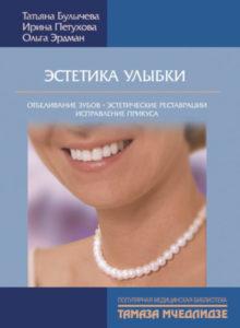 Скачать Эстетика улыбки - Булычева (отбеливание зубов, эстетические реставрации, исправление прикуса