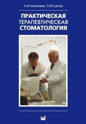 Скачать Практическая терапевтическая стоматология - Николаев, Цепов