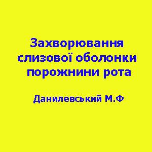 Скачать Захворювання слизової оболонки порожнини рота Данилевський