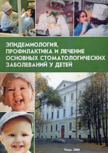 Скачать Эпидемиология, профилактика и лечение основных стоматологических заболеваний у детей - Давыдов