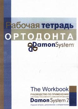 Скачать Рабочая Тетрадь Ортодонта - Дэймон