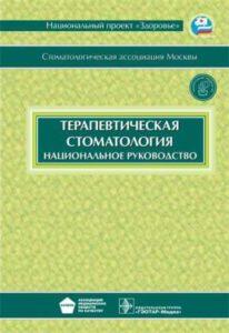 Скачать Терапевтическая стоматология - Дмитриева