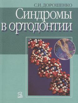 Скачать Синдромы в ортодонтии - Дорошенко