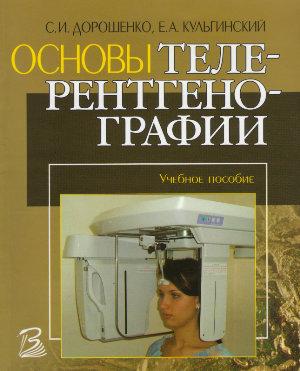 Скачать Основы телерентгенографии - Дорошенко, Кульгинский