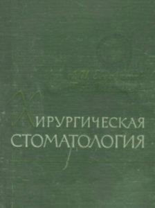 Скачать Хирургическая стоматология - Евдокимов, Васильев