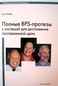 Скачать Полные BPS-протезы с системой для достижения поставленной цели - Фидлер (Kurt Fiedler)