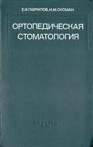 Скачать Ортопедическая стоматология - Гаврилов Оксман