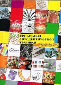 Скачать Несъемная ортодонтическая техника - Герасимов