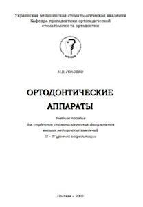 Скачать Ортодонтические аппараты. Учебное пособие - Головко