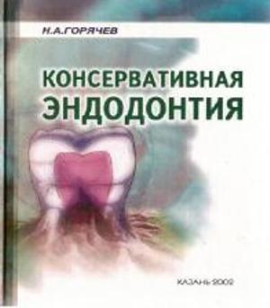 Скачать Консервативная эндодонтия - Горячев