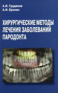 Хирургические методы лечения заболеваний пародонта - Грудянов скачать