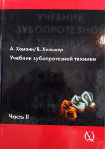 Скачать Учебник зубопротезной техники. Часть 2 - Хоманн, Хильшер
