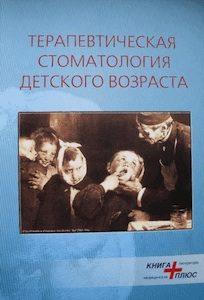 Скачать Терапевтическая стоматология детского возраста - Хоменко