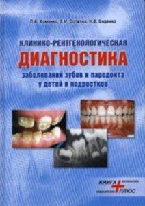 Скачать Клинико-рентгенологическая диагностика заболеваний зубов и пародонта у детей и подростков - Хоменко