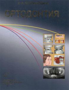Скачать Ортодонтия - Хорошилкина
