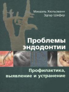 Скачать Проблемы эндодонтии. Профилактика, выявление и устранение - Михаэль Хюльсманн\ Эдгар Шефер