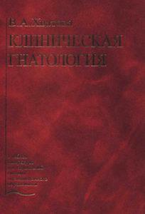 Скачать Клиническая гнатология - Хватова