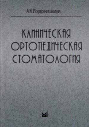 Клиническая ортопедическая стоматология Иорданишвили скачать