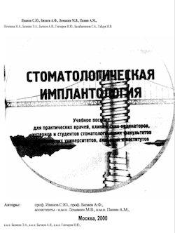 Скачать Стоматологическая имплантология - Иванов, Бизяев