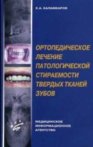 Скачать Ортопедическое лечение патологической стираемости твердых тканей зубов - Каламкаров