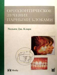 Скачать Ортодонтическое лечение парными блоками Кларк