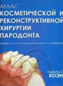 Атлас косметической и реконструктивной хирургии пародонта - Коэн скачать