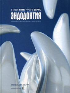 Скачать Эндодонтия (8-е изд.) - Коэн, Бернс