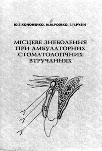 Скачать Місцеве знеболення при амбулаторних стоматологічних втручаннях - Кононенко, Рожко, Рузін
