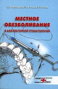 Скачать Местное обезболивание в амбулаторной стоматологии - Кононенко, Рожко, Рузин