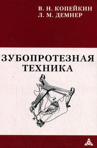 Скачать Зубопротезная техника - Копейкин, Демнер