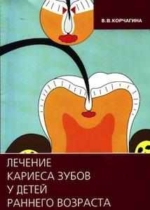 Скачать Лечение кариеса зубов у детей раннего возраста - Корчагина