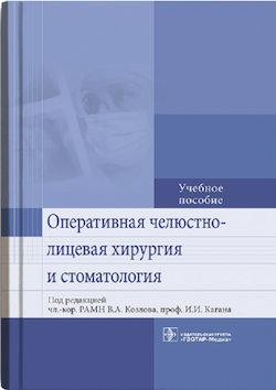 Скачать Оперативная челюстно-лицевая хирургия и стоматология - Козлов, Каган